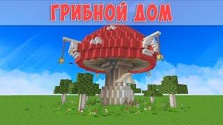 Грибной дом в Майнкрафт как построить, урок