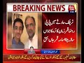 PPP Leader Qamar Zaman Kaira's Son Dies in Road Accident