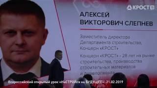 Всероссийский открытый урок «НаСТРОЙся на БУДУЩЕЕ» (21.02.2019)