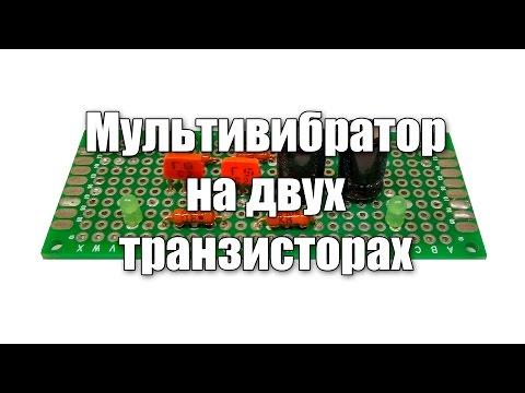 Мультивибратор 1 часть