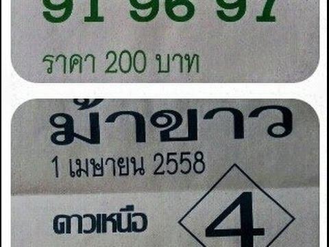 เลขเด็ดงวดนี้ หวยซองม้าขาว บน-ล่าง 1/04/58