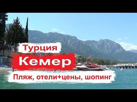 Турция Кемер. Отели и цены, Пляж, Шопинг, Климат