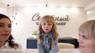 Детский стоматолог в Новокузнецке