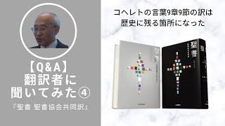 小友聡 旧約翻訳者兼編集委員(原語) Q1:翻訳事業に関わって良い思い...