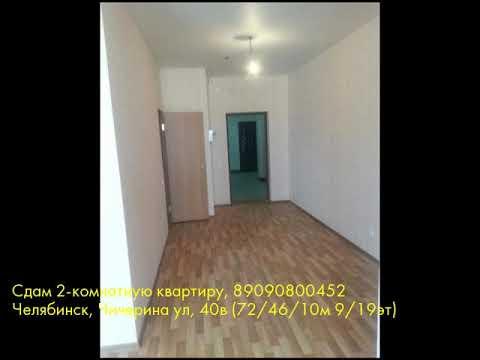 Сдам 2-комнатную квартиру, Челябинск, Чичерина ул