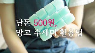 선풍기 청소 / 창틀청소방법 / 식기건조대 세척 / 망…