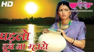 Rajasthani New HOLI Song | Ghadlo Doob Ja Mharo Full HD Video | Shekhawati Fagan Dhamal Songs 2015