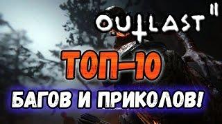 ТОП-10 БАГОВ И ПРИКОЛОВ В OUTLAST  2!