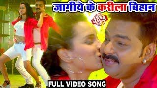 FULL VIDEO SONG - Pawan Singh - जागीये के करीले बिहान - WANTED - Bhojpuri Movie Song 2019 New