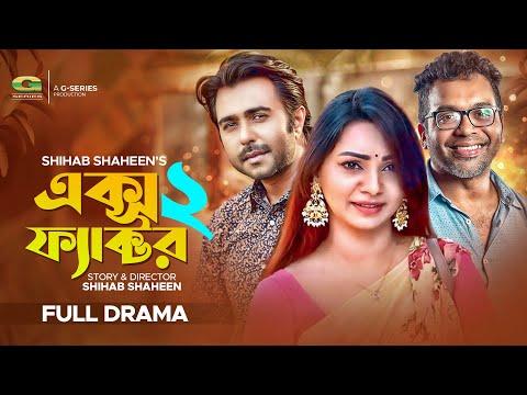 X Factor 2 | HD1080p 2017 | Telefilm || ft Apurba | Prova | Mili | Iresh Zaker
