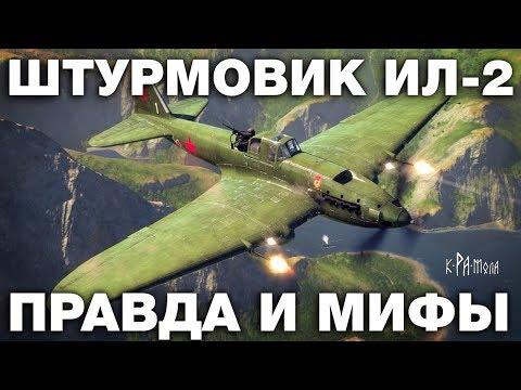 Летающий танк ИЛ-2.