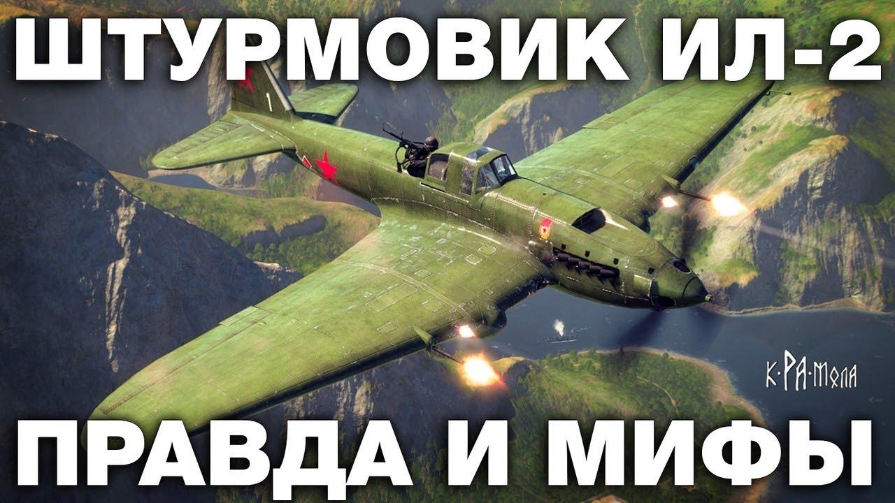 Летающий танк ИЛ-2. Правда и мифы о легендарном самолёте штурмовике Великой Отечественной Войны