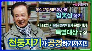 """[제11회 문화대상] 특별대상 김홍신 작가, """"…"""