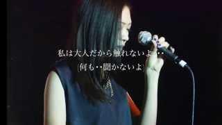石川マリー - わたしだけ