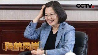 《海峡两岸》 20190905| CCTV中文国际
