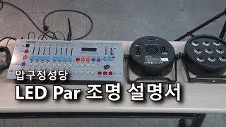[압구정 성당] LED Par조명 설명 영상(HN-27…