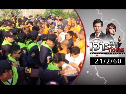 ย้อนหลัง เจาะลึกทั่วไทย 21/2/60 : จับตา! โรงไฟฟ้าถ่านหินเข้า ครม.วันนี้...พลิกไม่พลิก ?