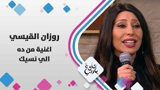 روزان القيسي - اغنية من ده الي نسيك