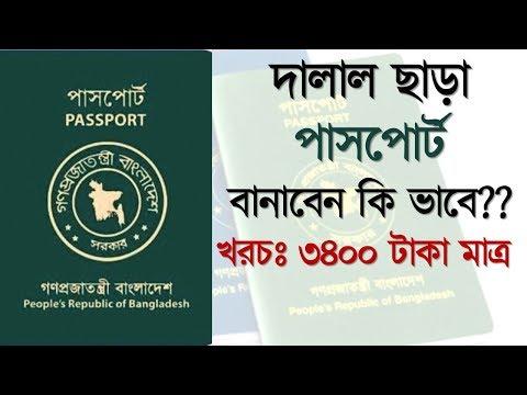 দালাল ছাড়া পাসপোর্ট বানাবেন যে ভাবে Bd Passport Apply! Bd Passport Form Fill Up  How To Bangladesh