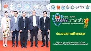 TSC Express ครั้งที่ 3 : ประมวลภาพกิจกรรม ณ จังหวัดนครสวรรค์