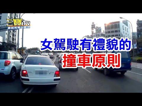 身為一位有禮貌的女駕駛,在不小心撞到別人時,也記得客氣的倒車讓道