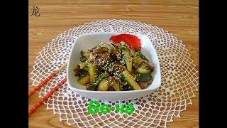 Салат из огурцов с мясом по-корейски Ве-ча(고기와 오이의 전채):корейская кухня