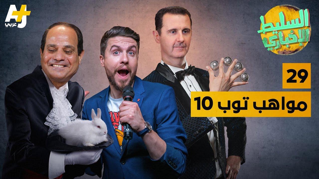 السليط الإخباري - مواهب توب 10 | الحلقة (29) الموسم السابع