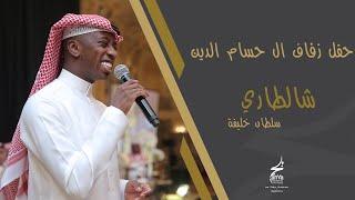 سلطان خليفه ( حقروص ) شالطاري - حفل زفاف ال حسام الدين