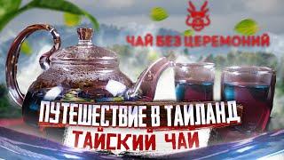 Тайский чай. Интервью в тайланде с чайным проектом Teaside.ru.Чай без церемоний