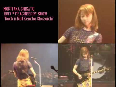 Moritaka chisato(rock n rol)l
