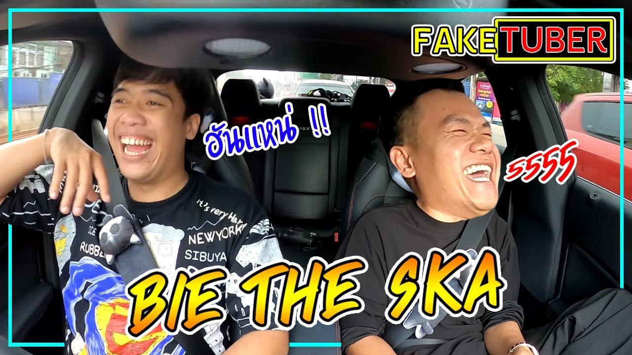 FakeTuber EP.2 l Bie The Ska ( ผู้ไม่เคยลงอ่าง !? )