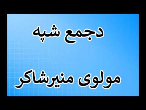 دجمع شپه , Maulana Muner Shakar, Pashto Islami Bayanona thumbnail