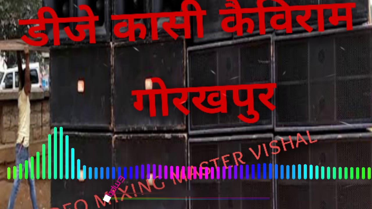 भतार जब स्लेसर चुवाए Vishal babu hi tech DJ kasi Kawiram Gorakhpur