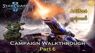 Starcraft 2 Wings of Liberty Campaign Walkthrough #5 - Artifact ရှာပုံတော်