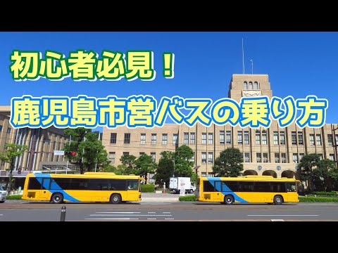 バス 鹿児島 市営 鹿児島市営バス 民営化は市民の損失 政治ニュース HUNTER(ハンター) ニュースサイト