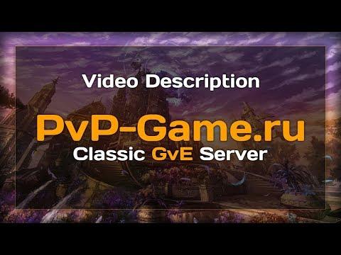 Pvp-Game.ru [Видео описание Classic GVE сервера]