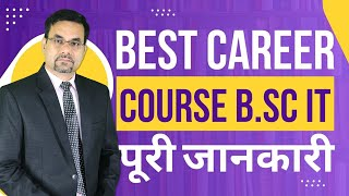 Complete Information about B. Sc.  I T | Best course for Science Students after 12th