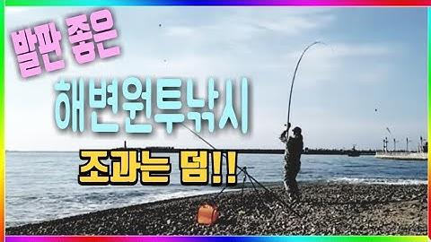 [포항 양포항 ] 동해 겨울 바다 해변 원투낚시!! 캠핑과 차박낚시를 즐길수있는 낚시 포인트!![fishing]