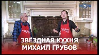 Салат «Русский» от Михаила Грубова / ТЕО ТВ 16+