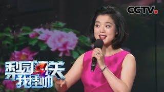 《梨园闯关我挂帅》 20190526| CCTV戏曲