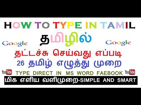 Tamil Typewriting Practice Book