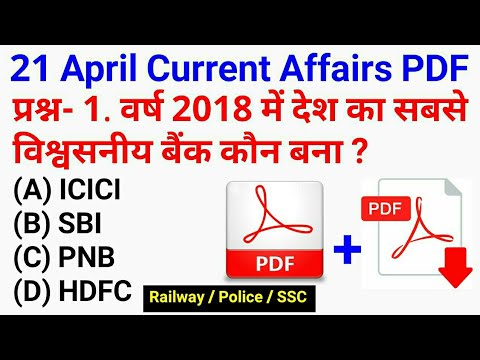 रट लो // 21 अप्रैल Current Affairs with PDF and Quiz Useful for SSC POLICE BANK RAILWAY and all exam