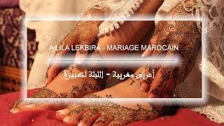 A Lila Lekbira - Mariage Marocain ᴴᴰ / أعراس مغربية - الليلة لكبيرة