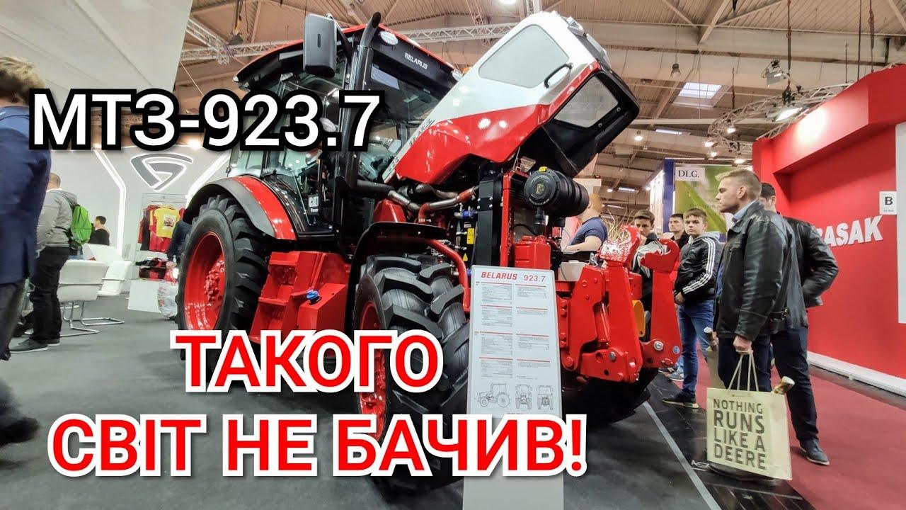 Новий МТЗ-923 - змінили ВСЕ! Огляд трактора | Експортний Беларус на виставці #Agritechnika2019
