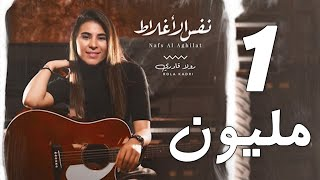 رولا قادري - نفس الاغلاط ( حصريا ) | 2020