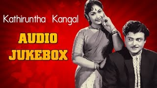 Kathiruntha Kangal (1962) All Songs Jukebox | Gemini Ganesan, Savitri | Super Hit Tamil Songs