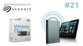Диск с Wi-Fi - Нахрен он нужен? Seagate wireless plus.