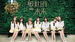 SNH48全新EP《彼此的未来》同名单曲音乐纪录片全网推出!真实感动记录SNH48成员们一路走来的心路历程以及在粉丝朋友们见证与陪伴下的成长和蜕变...