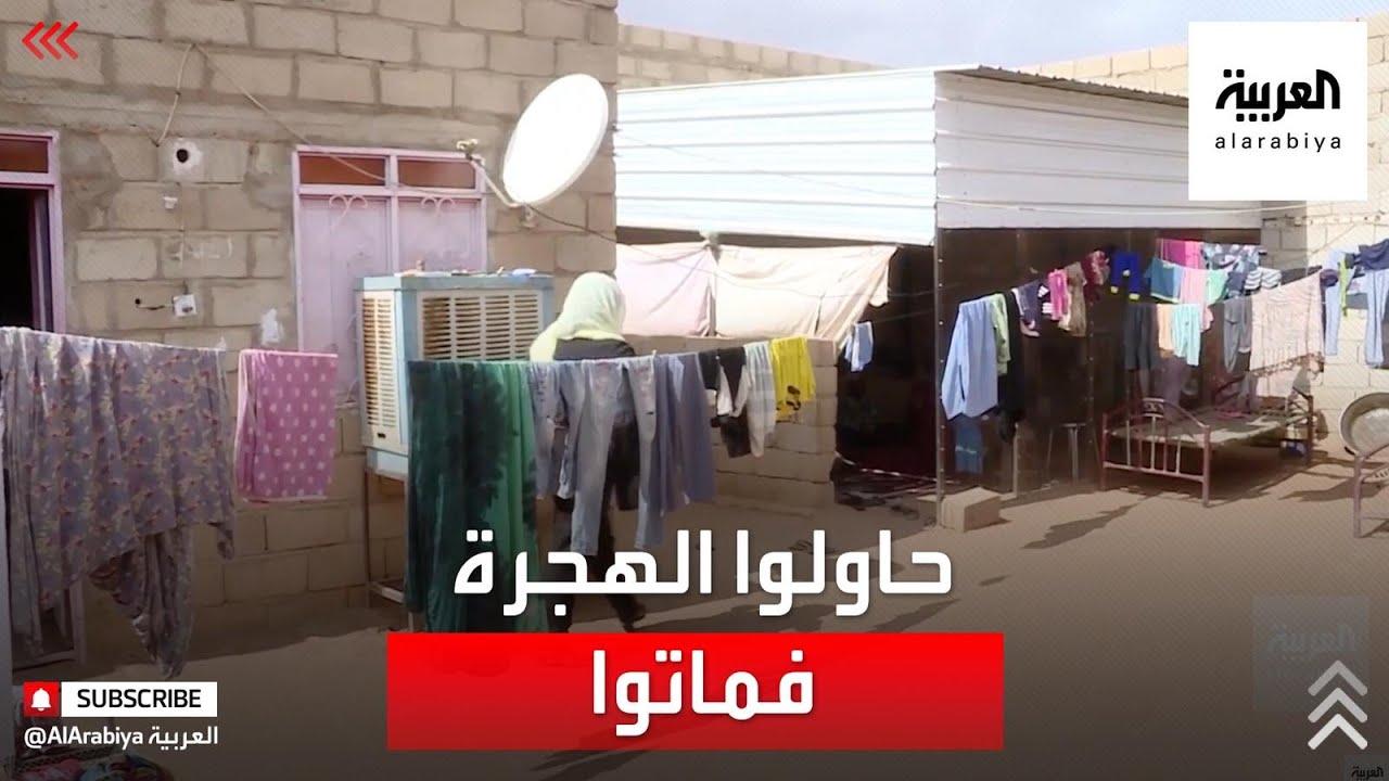 عشرات الأسر السودانية تفقد أبنائها خلال إحدى محاولات الهجرة غير الشرعية  - نشر قبل 49 دقيقة