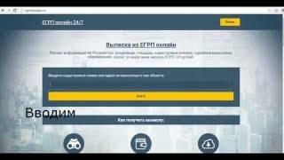 видео Формы и образцы выписки из ЕГРП